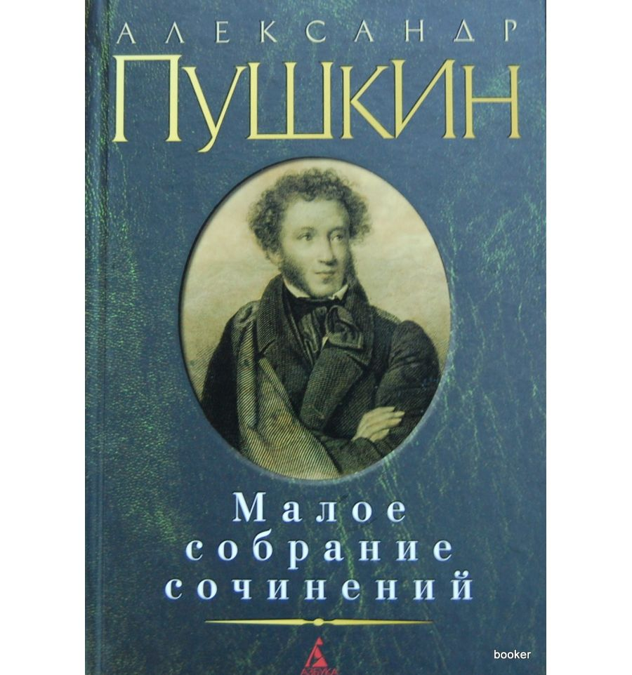 Полное Собрание Сочинений Пушкина