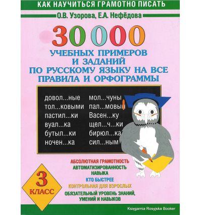 30000 учебных примеров и заданий по русскому языку на все правила и орфограммы. 3 класс