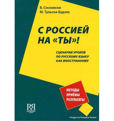 """С Россией на """"ты""""!"""