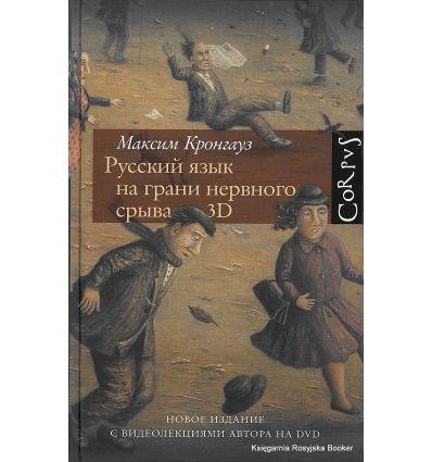 Кронгауз Максим. Русский язык на грани нервного срыва. 3D (+ CD-ROM)