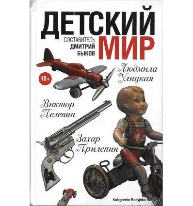 Быков Дмитрий. Детский мир
