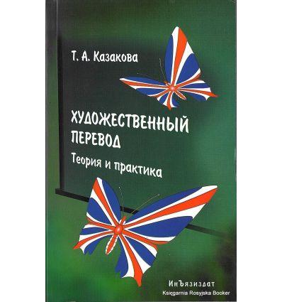 Художественный перевод. Теория и практика. Тамара Казакова