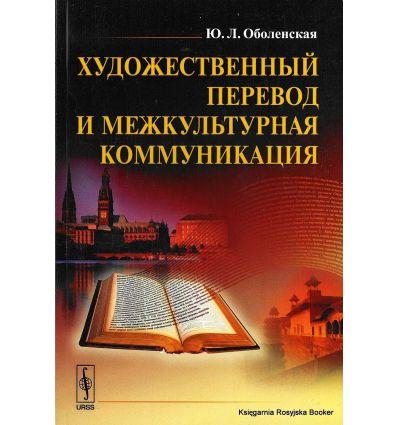 Художественный перевод и межкультурная коммуникация. Юлия Оболенская