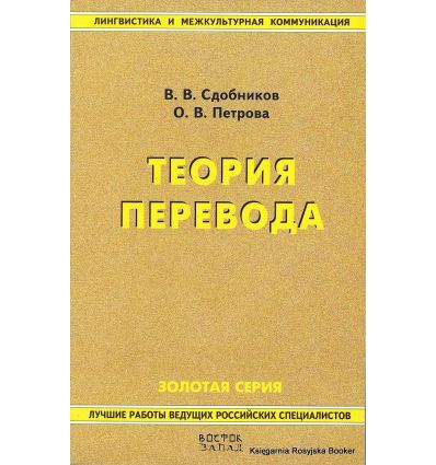 Теория перевода. Вадим Сдобников, Ольга Петрова