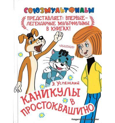 Успенский Эдуард. Каникулы в Простоквашино