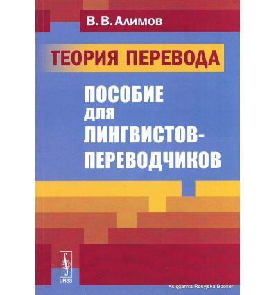 Алимов В. Теория перевода. Пособие для лингвистов-переводчиков