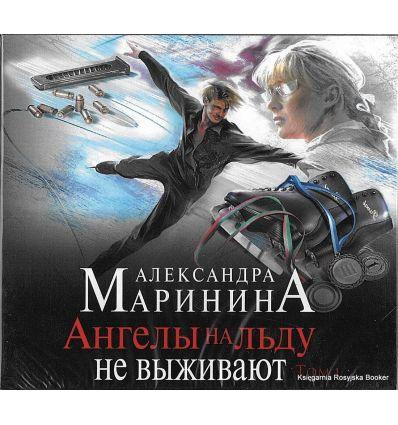 Маринина Александра. Ангелы на льду не выживают. Том 1 (аудиокнига)