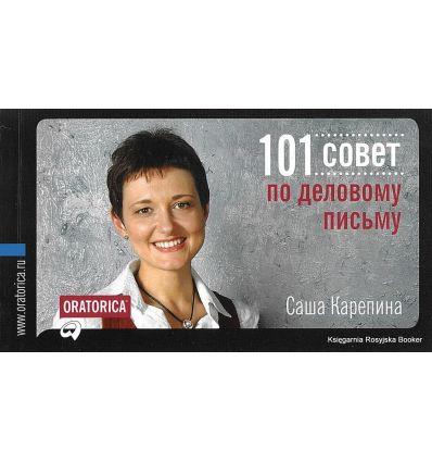Карепина Саша. 101 совет по деловому письму