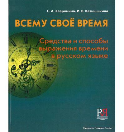 Всему свое время. Средства и способы выражения времени в русском языке. Хавронина С., Казнышкина И.