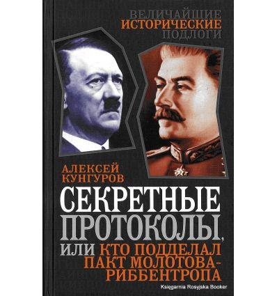 Кунгуров Алексей. Секретные протоколы, или Кто подделал пакт Молотова-Риббентропа
