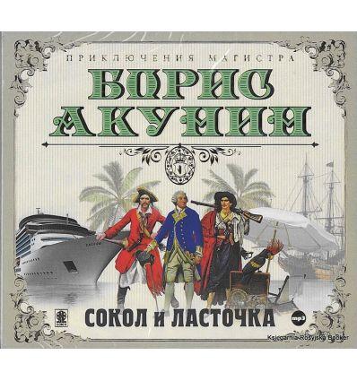 Акунин Борис. Сокол и ласточка. Аудиокнига