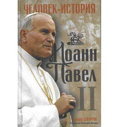 Иоанн Павел II. Человек-история. Эдвард Стоуртон