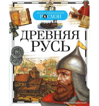 Детская энциклопедия. Древняя Русь
