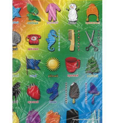 Карточки на магнитах: Учим цвета