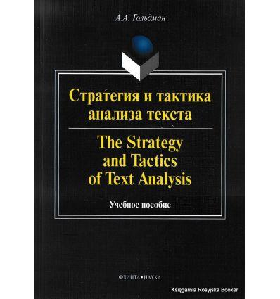 Стратегия и тактика анализа текста. Учебное пособие. Гольдман А.