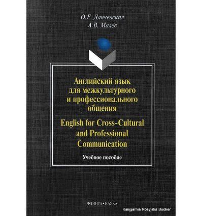 Английский язык для межкультурного и профессионального общения. Учебное пособие (+ CD)