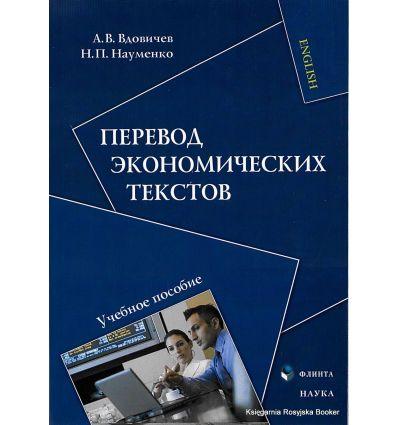 Перевод экономических текстов. Вдовичев А., Науменко Н.