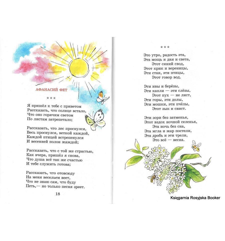 времена года стихи русских поэтов