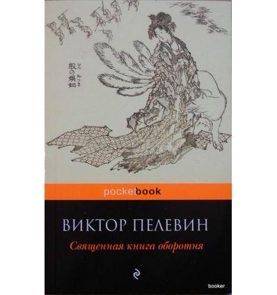 Пелевин Виктор. Священная книга оборотня