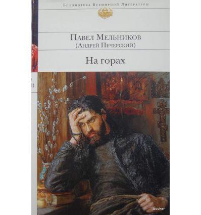 Мельников Павел (Андрей Печерский). На горах