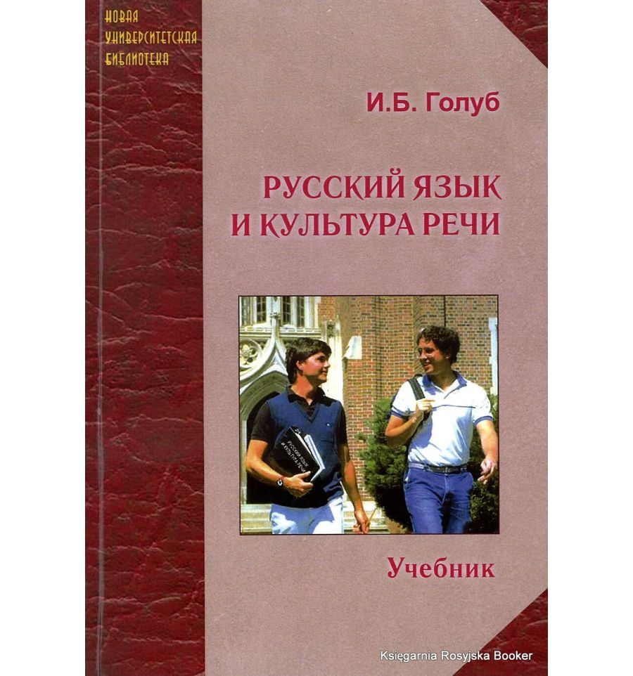 языка и о.я.гойхмана речи решебник культуры русского