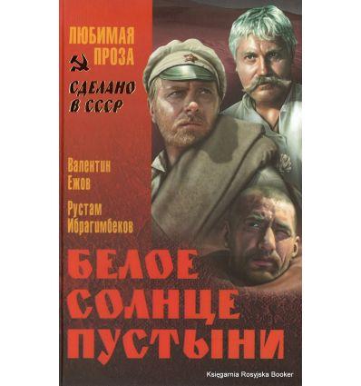 Ежов Валентин, Ибрагимбеков Рустам. Белое солнце пустыни