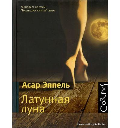 Эппель Асар. Латунная луна