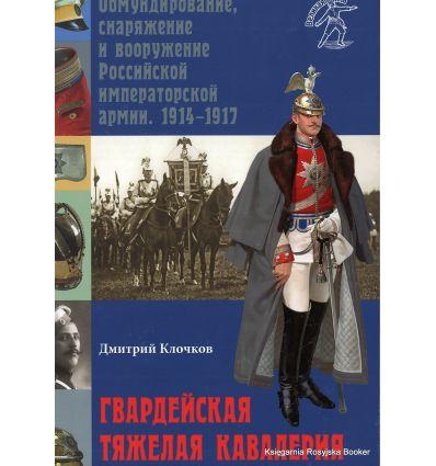 Гвардейская тяжелая кавалерия. 1914-1917. Дмитрий Клочков
