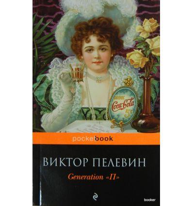 "Пелевин Виктор. Generation ""П"""
