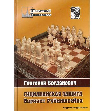 программ сицилианская защита в шахматах вариант рубинштейна Думаем, что это