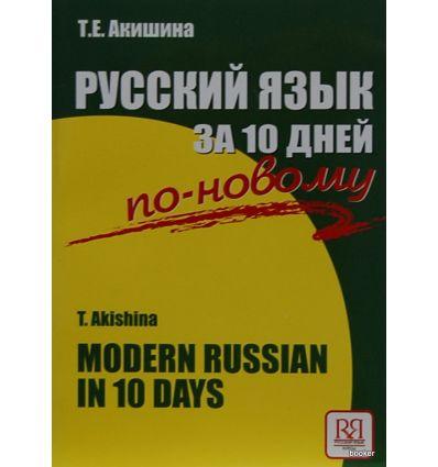 Русский язык за 10 дней по-новому