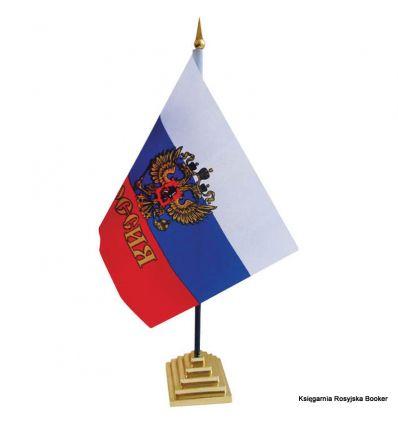 """Флаг """"Россия"""" с гербом, настольный"""