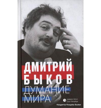 Быков Дмитрий. Думание мира