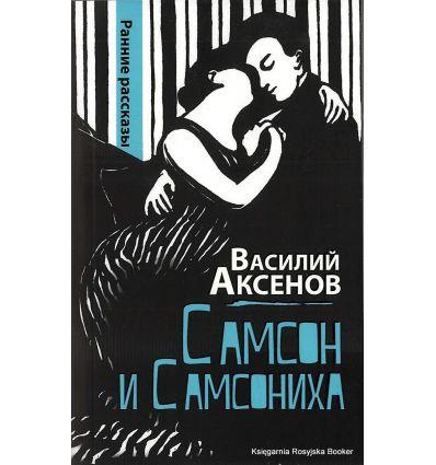 Аксенов Василий. Самсон и Самсониха