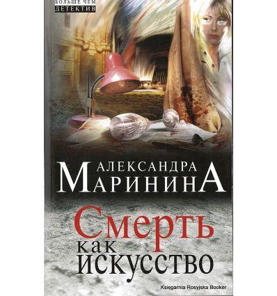Маринина Александра. Смерть как искусство