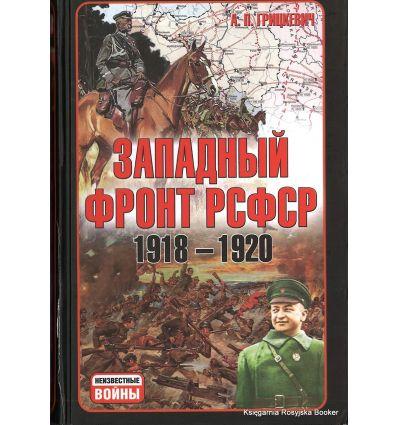 Западный фронт РСФСР 1918-1920. Анатолий Грицкевич