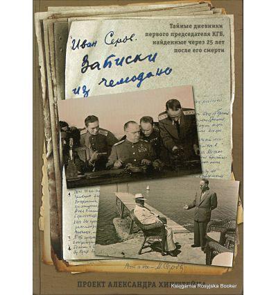 Хинштейн Александр, Серов Иван. Записки из чемодана. Тайные дневники председателя КГБ, найденные через 25 лет после его смерти