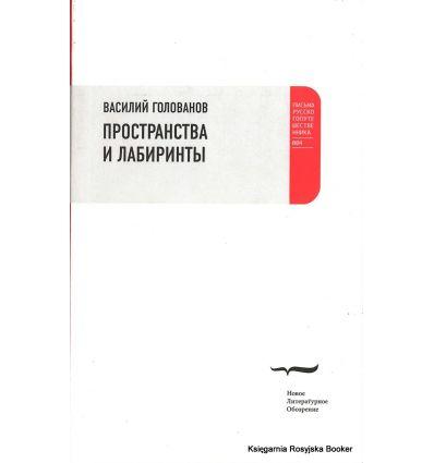 Голованов Василий. Пространства и лабиринты