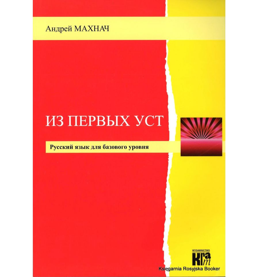 русский язык 5 элементов уровень b1 скачать