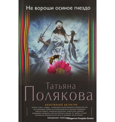 Полякова Татьяна. Не вороши осиное гнездо