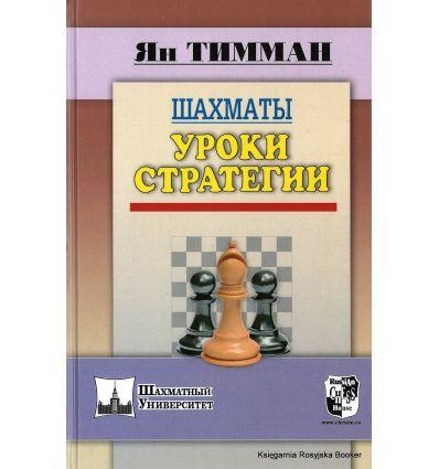 Шахматы. Уроки стратегии. Тимман Я.