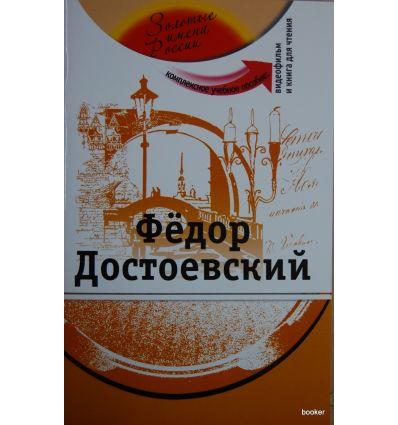 Золотые имена России: Федор Достоевский + DVD