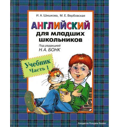 Английский для младших школьников. Учебник + Рабочая тетрадь + CD . Часть 1