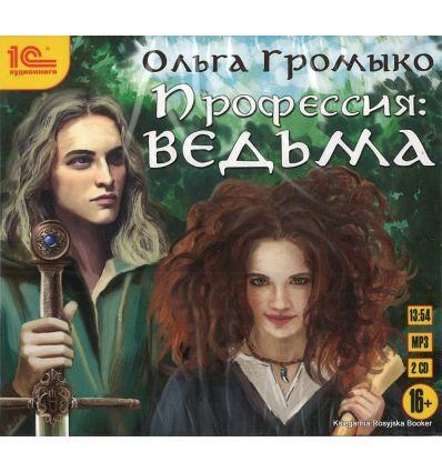 Громыко Ольга. Профессия: ведьма