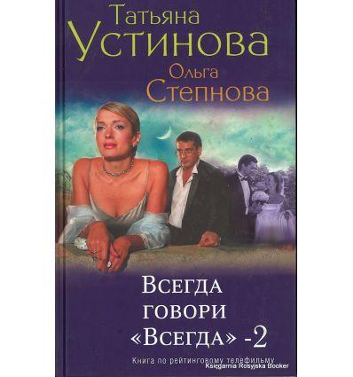 """Устинова Татьяна, Степнова Ольга. Всегда говори """"Всегда"""" - 2"""