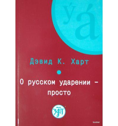 О русском ударении — просто + CD