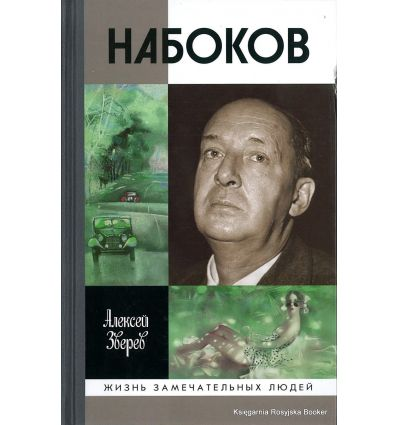 Набоков. Алексей Зверев