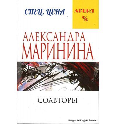 Маринина Александра. Соавторы