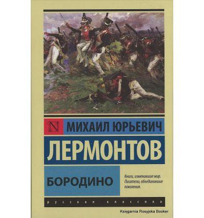 Лермонтов Михаил. Бородино