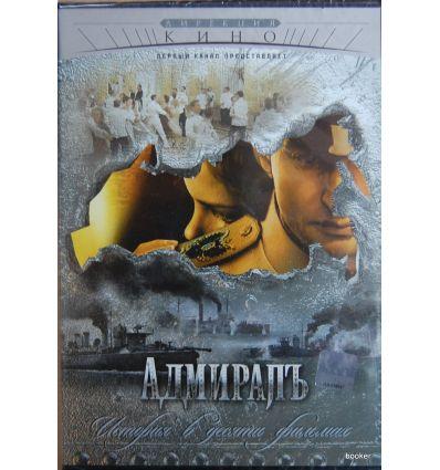 Адмиралъ: История в десяти фильмах